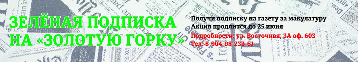 Зеленая подписка