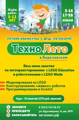 Легокомп