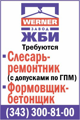 Завод ЖБИ Вернер