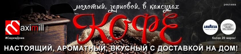 Настоящий кофе с доставкой!