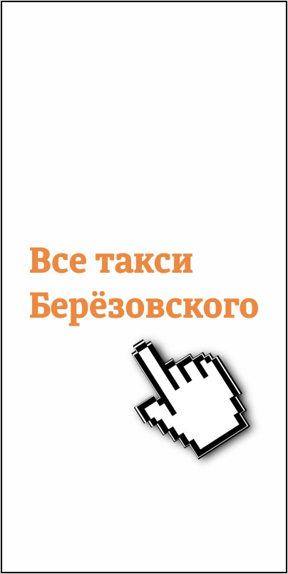 Такси в Берёзовском