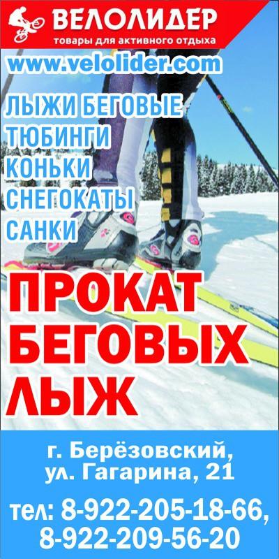Прокат лыж в Берёзовском