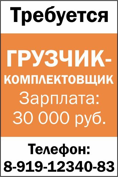 Работа в Берёзовском