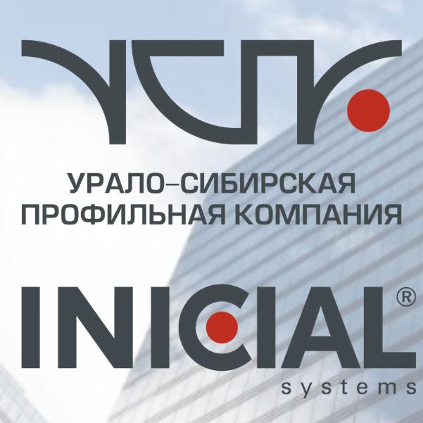 INICIAL systems - Урало-Сибирская профильная компания