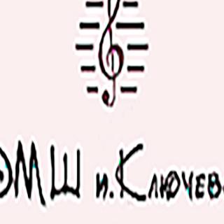 Детская музыкальная школа п. Ключевск