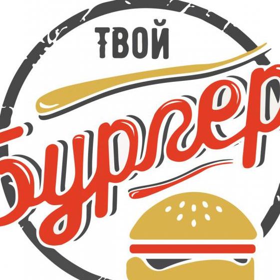 Твой Бургер, Доставка еды и обедов