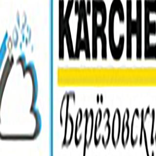 Керхер-Березовский