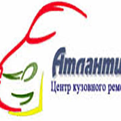 Атлантик, Центр кузовного ремонта в Березовском