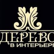 Дерево в интерьере, Изготовление деревянной мебели по индивидуальным заказам в Березовском