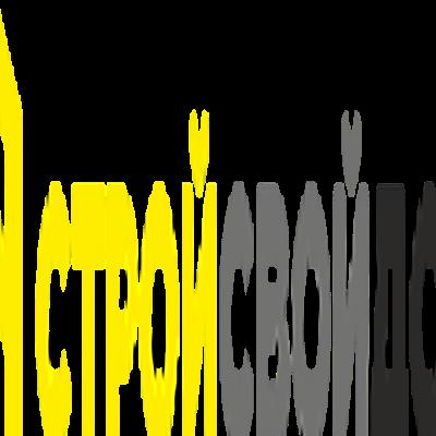 СтройСвойДом, Производство и продажа строительных материалов из полистиролбетона в Березовском