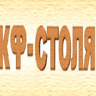ПКФ-Столяр, Березовский мебельный Деревоперерабатывающий комбинат