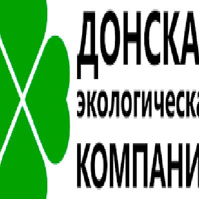 Донская Экологическая Компания, Утилизация промышленных отходов 1-5 класса