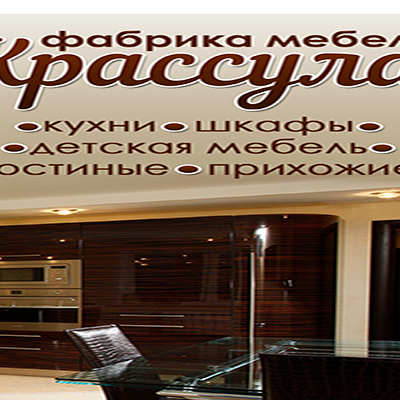Мебельная фабрика Крассула, Изготовление мебели на заказ