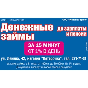 Финанссервис, ООО