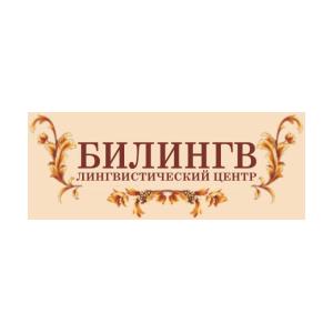 Лингвистический центр Билингв