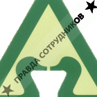 Капитал Стройиндустрия, Производство и продажа опалубки