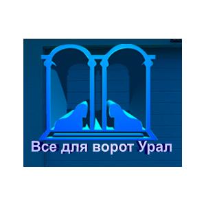 Всё для ворот Урал