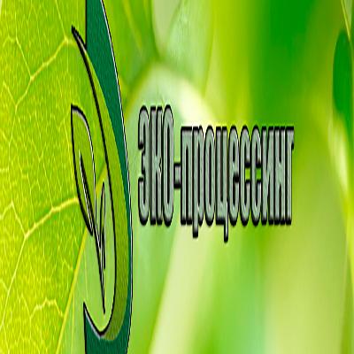 ЭКО-процессинг, Приём вторсырья,вывоз мусора и отходов