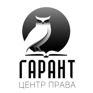 Центр права ГАРАНТ