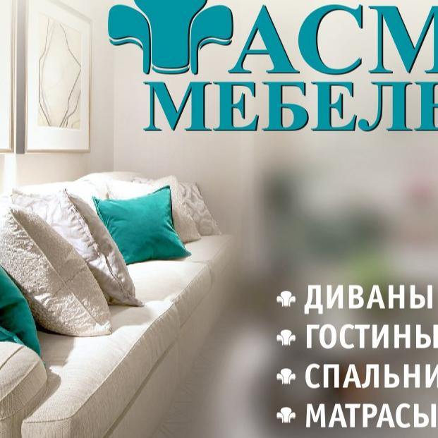 Асм-Мебель, Мягкая мебель, корпусная мебель