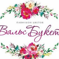 Вальс Букет Магазин цветов, доставка цветов и букетов
