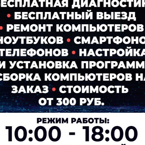 FixNet, Ремонт компьютеров