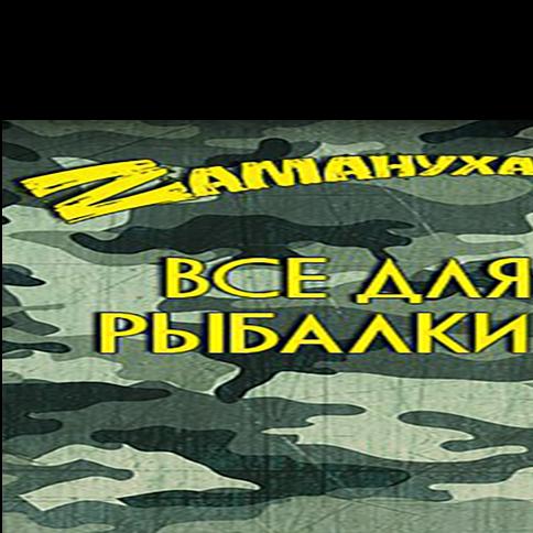 Zaмануха, Интернет-магазин товаров для рыбалки
