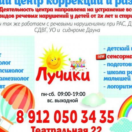 Лучики, Детский центр коррекции и развития