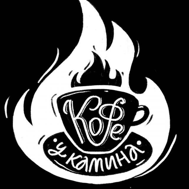 Кофе у камина, Кофейня