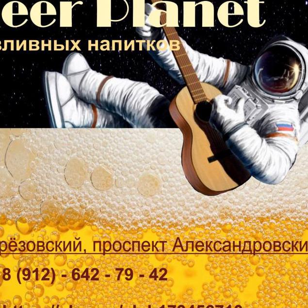Beer Planet, Магазин пива