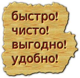 Чисто66.ру - специализированная клининговая компания