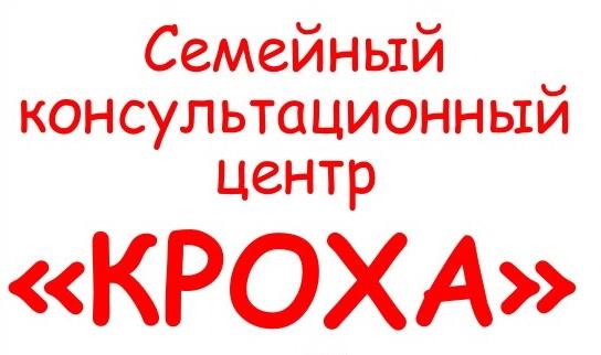 Семейный консультационный центр «КРОХА»