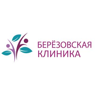 Березовская клиника ООО