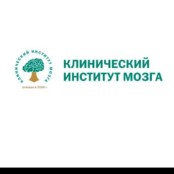 Клиника института мозга