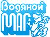 Водяной-МАГ