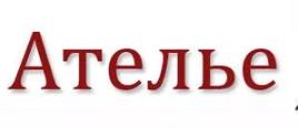 АТЕЛЬЕ, ИП Даткович С.В.