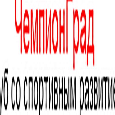 ЧемпионГрад Детский клуб со спортивным развитием