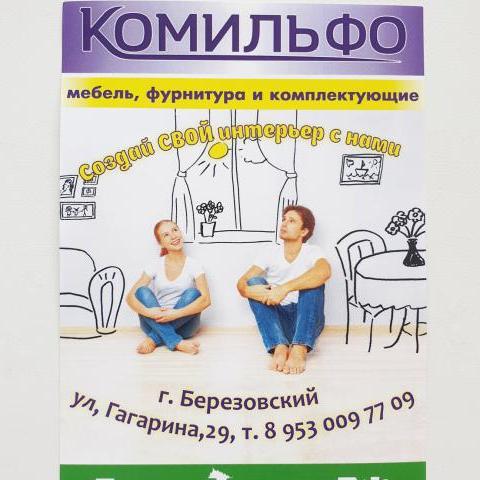 Комильфо Магазин мебельной фурнитуры