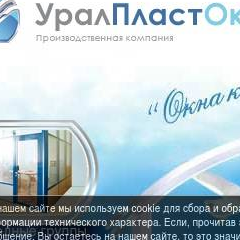 Уралпластокно.рф