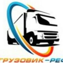 Грузовик-реф Автосервис по ремонту грузовых автомобилей, полуприцепов и рефрижераторов