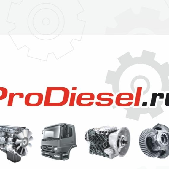 ProDiesel Многопрофильная компания