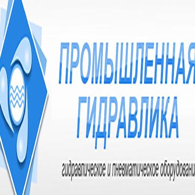 Промышленная гидравлика Торговая компания