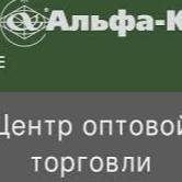 Альфа-К Оптовая компания